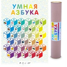 Плакат Умная азбука