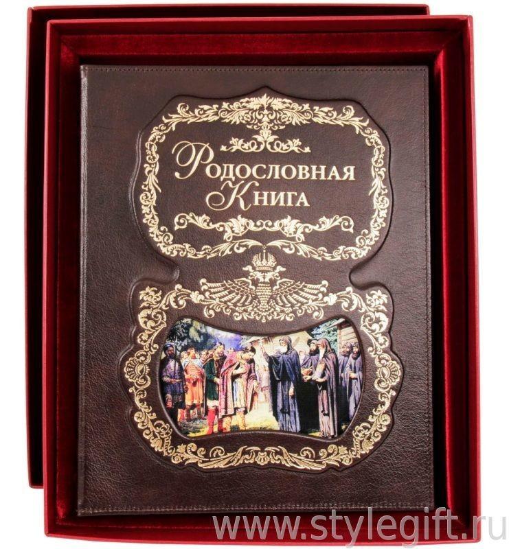 Родословная книга Благословение (245х315х50 мм)