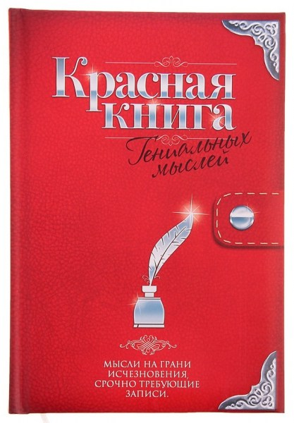 Недатированный ежедневник Красная книга