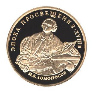 Монета «М.В. Ломоносов»