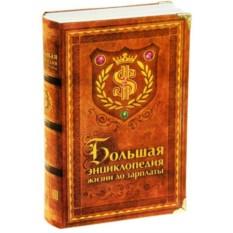 Книга-сейф Большая энциклопедия жизни до зарплаты