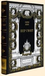 Подарочная книга Генрик Ибсен. Пер Гюнт