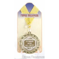 Подарочная медаль Лучший Boss на свете