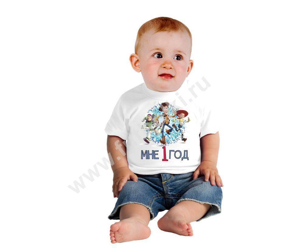 Детская футболка Мне 1 годик. Игрушки.