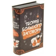 Книга-сейф Теория большого заговора