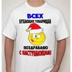 Мужская футболка Всех бухающих с наступающим