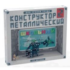 Металлический конструктор Школьный-2 для уроков труда