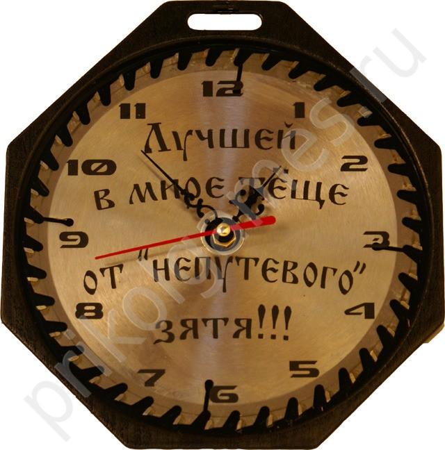 Часы пила Лучшей в мире теще от непутевого зятя!!!