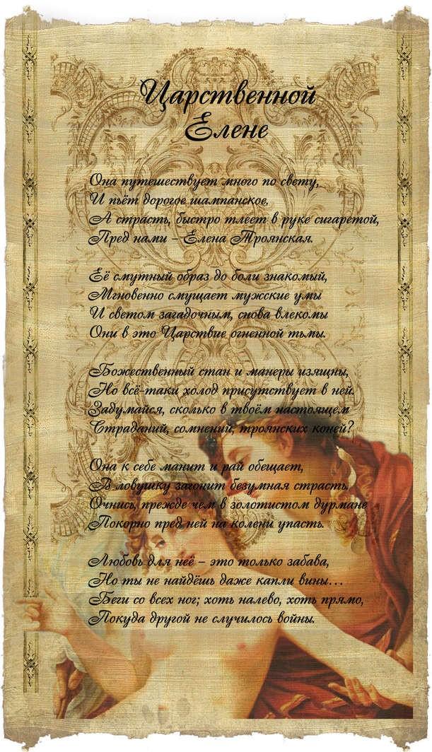 Пергамент Поздравление-пожелание для дамы сердца