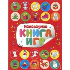 Новогодняя детская книга игр