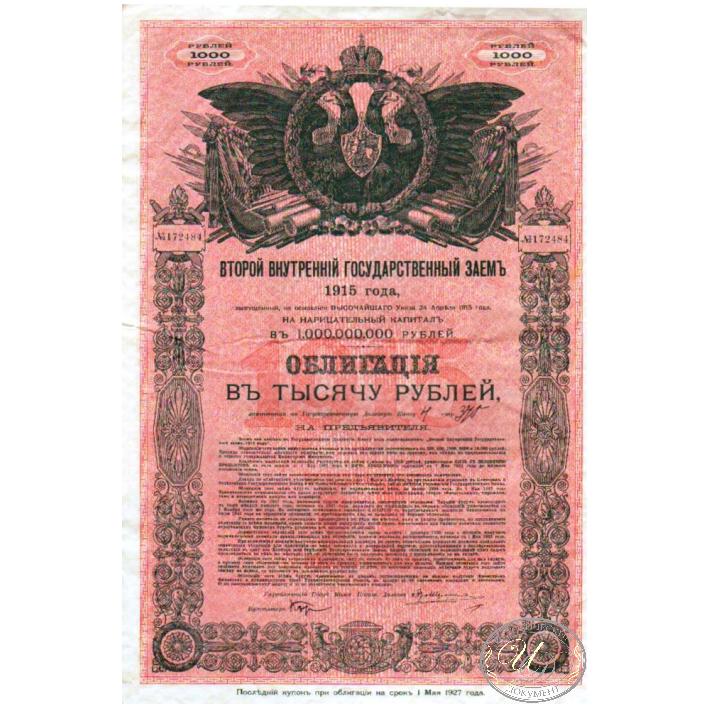 Второй Внутренний Государственный заем 1915 года