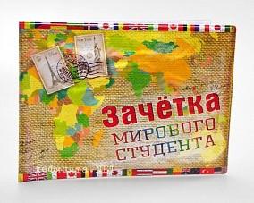 Обложка для зачетной книжки «Зачетка мирового студента»