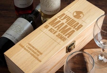 Коробка для вина с гравировкой Лучшая мама на планете