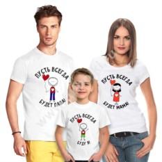 Набор семейных футболок Пусть всегда будет папа, мама я