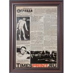 Советская газета к 23 февраля