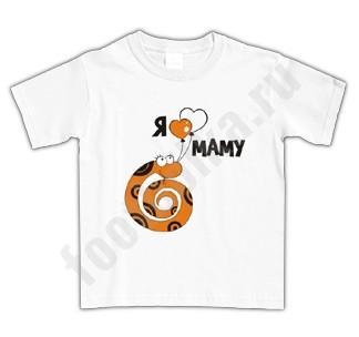 Детская футболка Я люблю маму (змея)