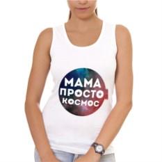 Женская майка Мама просто космос
