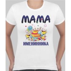 Женская футболка на день рождения Мама именинника