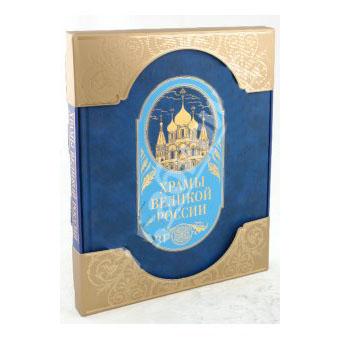 «Храмы великой России»