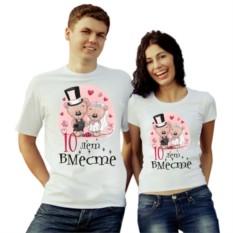 Парные футболки для двоих 10 лет вместе