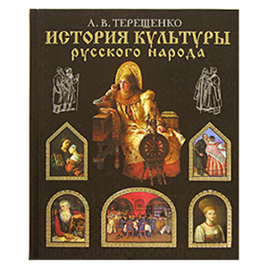 История культуры русского народа