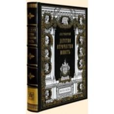 Подарочная книга Лев Толстой. Детство. Отрочество. Юность
