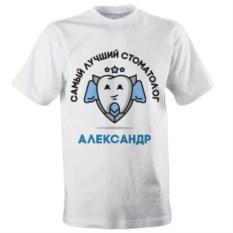 Именная футболка «Самый лучший стоматолог»