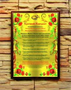 Подарочный диплом (плакетка) Брачный контракт