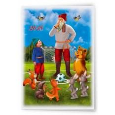 Открытка в конверте «Футбольный чемпионат»