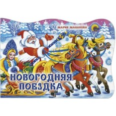 Детская книжка с вырубкой Новогодняя поездка