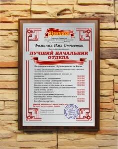Подарочный диплом Лучший начальник отдела