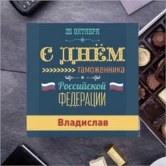 Бельгийский шоколад в подарочной упаковке Антидепрессант для таможенника