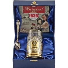 Набор для чая 80 лет с DVD открыткой о 1937 г.