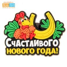 Магнит на холодильник петухом Счастливого Нового года!