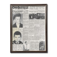 Поздравительная газета в раме «Элеганс»