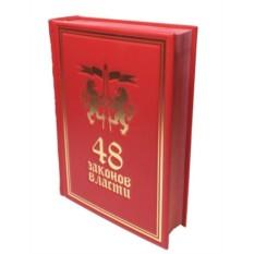 Книга Роберт Грин. 48 законов власти