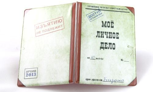 Обложка для паспорта Твердая Мое личное дело