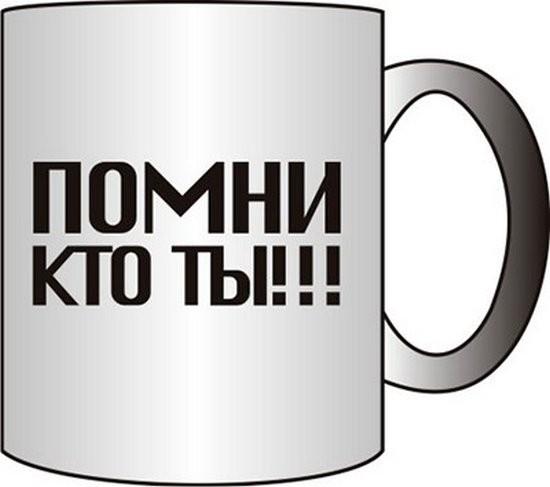 Прикольная кружка ПОМНИ КТО ТЫ!!!