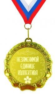 Медаль Незаменимой единице коллектива