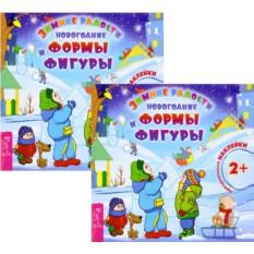 Комплект из 2 книг с наклейками Новогодние формы и фигуры