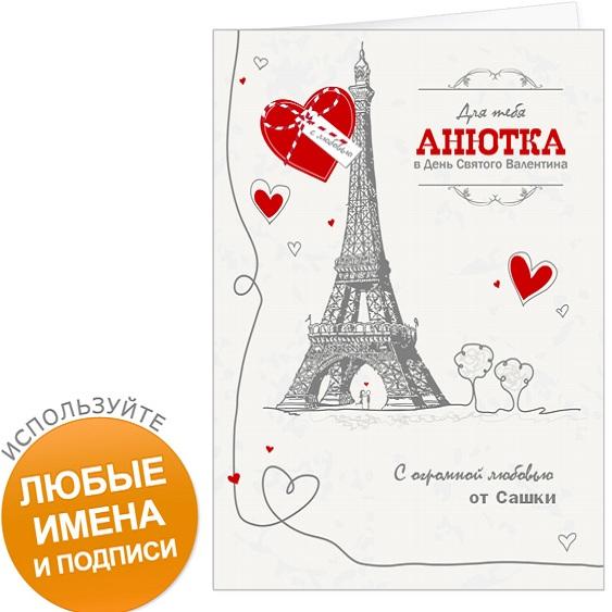 Именная открытка Париж