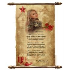 Романтический новогодний свиток в деревянных держателях