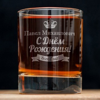 Именной стакан для виски День рождения