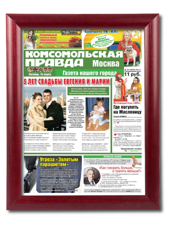 Газета Комсомольская правда на годовщину свадьбы в раме