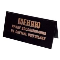 Табличка на стол Меняю яркие воспоминания