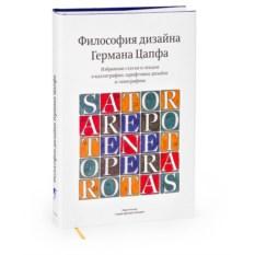 Книга «Философия дизайна Германа Цапфа»