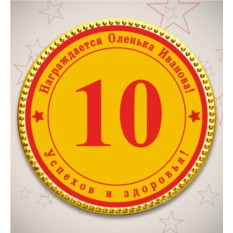 Именная шоколадная медаль «На День рождения»