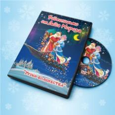 Видеописьмо от Деда Мороза «Уроки волшебства»