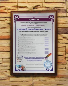 Подарочный диплом Лучший дизайнер на свете