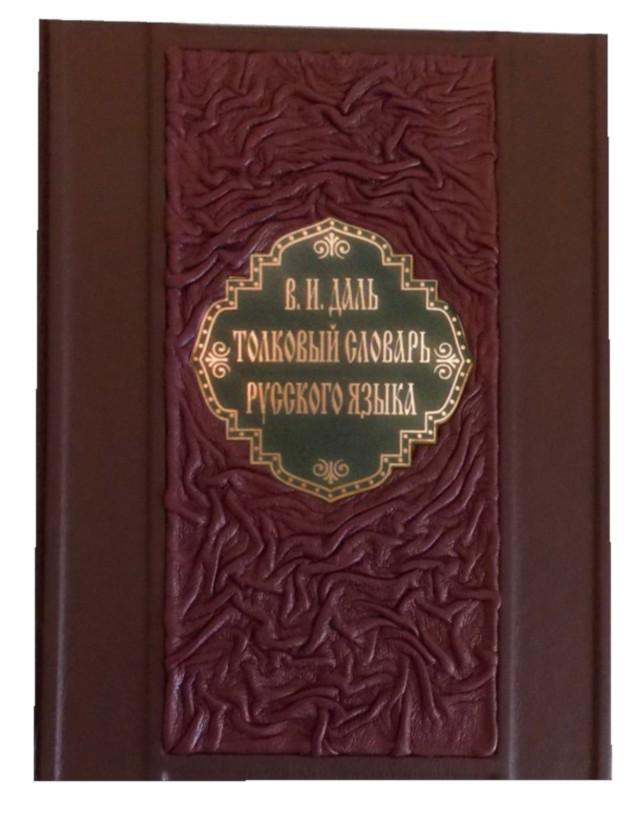 Подарочное издание «Даль. Словарь»